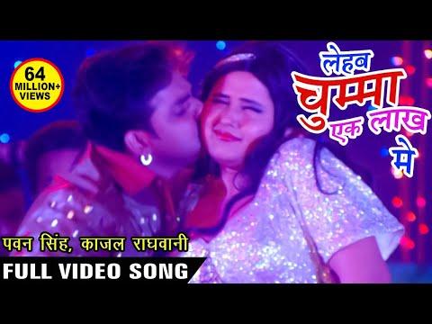 Ganna Bech Ke Chumma (Full Song) - Pawan Singh, Kajal Raghwani - SARKAR RAJ - Bhojpuri Songs