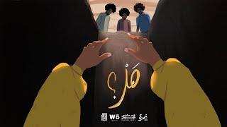 Mustafa Jorry ــ Hal (Official Music Video) - مصطفى جُرِّي   هل؟