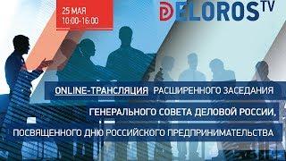 Прямая трансляция с Расширенного заседания Генерального совета, посвященного Дню предпринимателя!