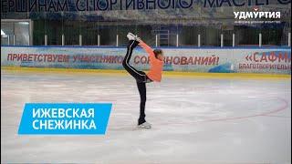Открытый турнир по фигурному катанию Ижевская снежинка