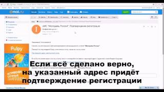 """Видео-инструкция регистрации в АИС""""Молодежь России"""""""