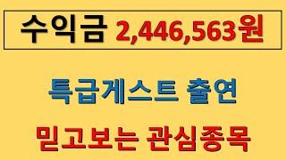 [주식]믿고보는 관심종목 - 서울바이오시스. 특급게스트…