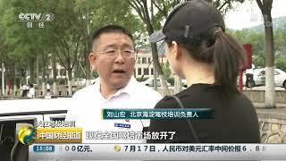 [中国财经报道]关注驾校培训 专家:驾培机构爆发式增长 行业竞争应提升价值链| CCTV财经