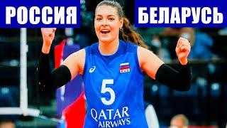 Волейбол Чемпионат Европы по волейболу 2021 Женщины 1 8 финала Россия Беларусь