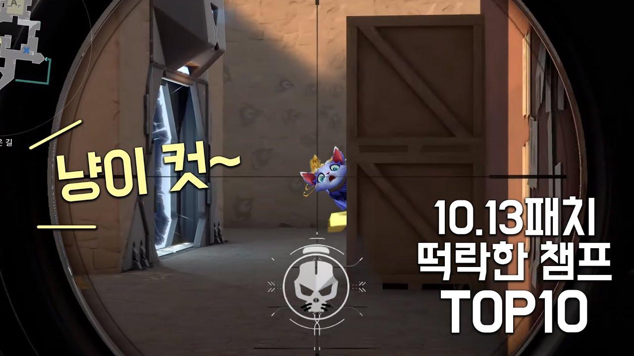 10.13패치 떡락한 챔프 TOP10