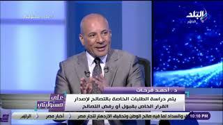 حوار مع د. أحمد فرحات - رئيس جهاز التفتيش الفني على أعمال البناء بوزارة الإسكان في على مسئوليتي
