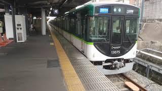 【京阪】13000系13025F 通勤準急淀屋橋行き 丹波橋発車