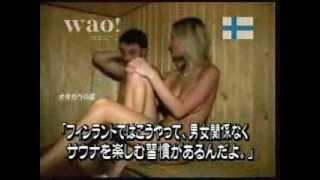 Repeat youtube video フィンランドのサウナは男女混浴らしい