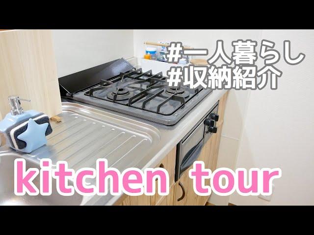一人暮らしのキッチンツアー/収納紹介【kitchen tour】