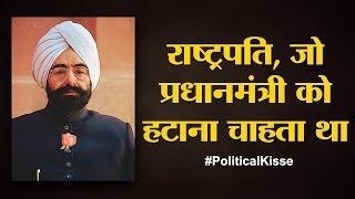 Giani Zail Singh   देश का सबसे बेबस राष्ट्रपति   Political Kisse