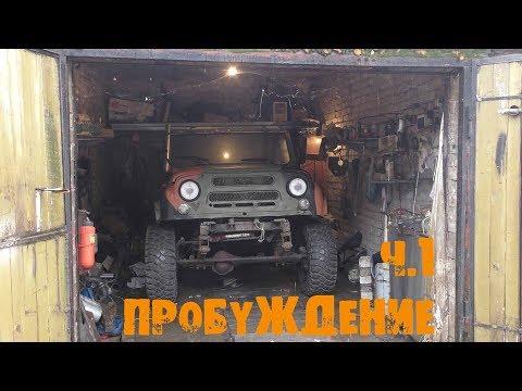 УазТех: Мерседес в кузове УАЗа - Пробуждение, ЧАСТЬ 1