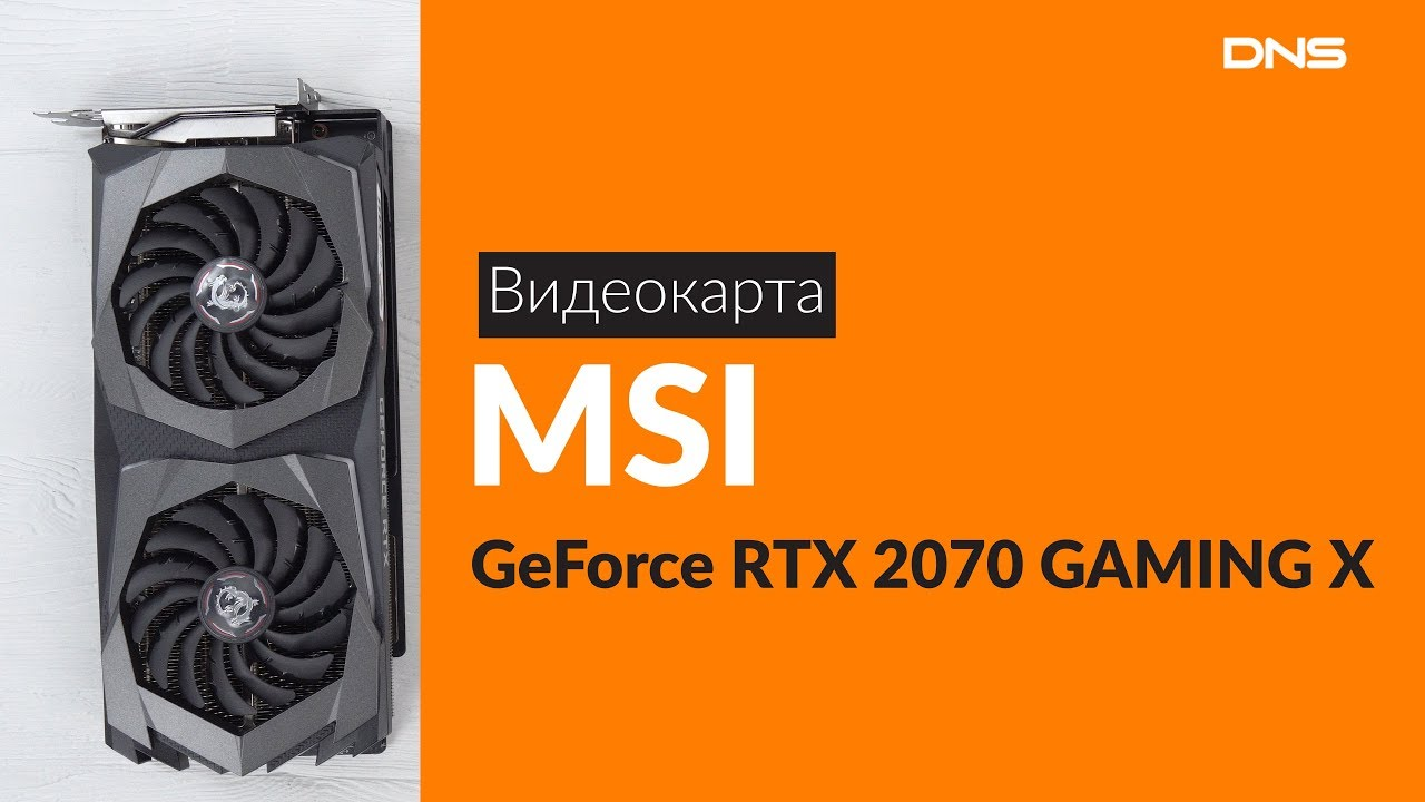Распаковка видеокарты MSI GeForce RTX 2070 GAMING X / Unboxing MSI GeForce  RTX 2070 GAMING X