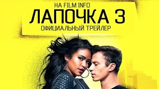 Лапочка 3 (2016) Официальный трейлер