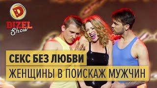 Секс без любви – песня одиноких женщин — Дизель Шоу — 13.05.16|Юмор ICTV