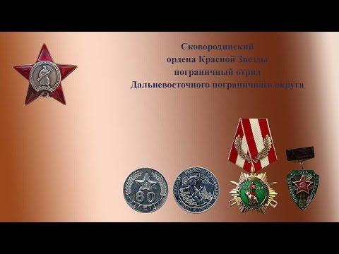 Фронт и надежный тыл Сковородинского пограничного отряда