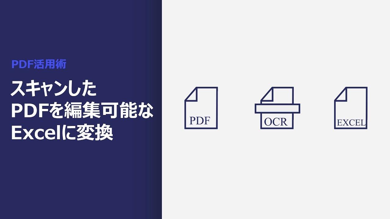 pdf を エクセル に 変換 無料 ソフト