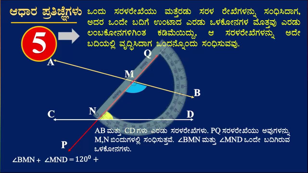 Postulates Maths 01 Kannada Youtube