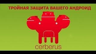 Cerberus! Поможет вернуть потерянный или украденный телефон.
