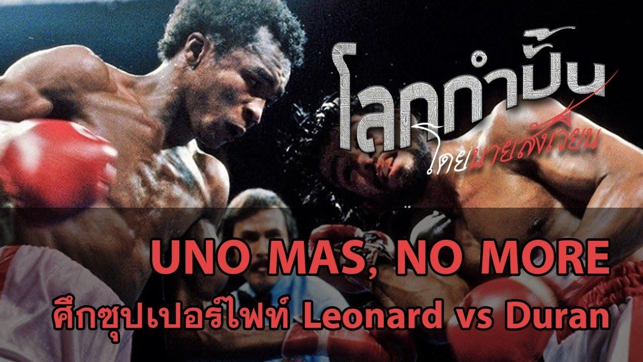 UNO MAS, NO MORE ศึกซุปเปอร์ไฟท์ Leonard vs Duran   โลกกำปั้นโดยนายสังเวียน 2020 ตอนที่ 11