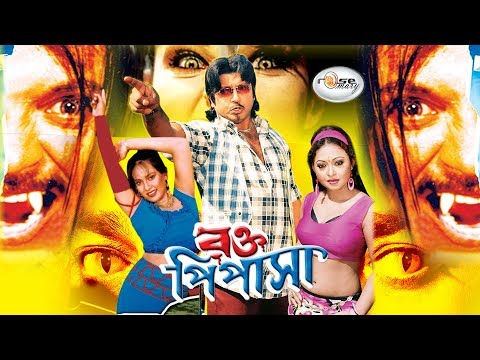 The Vampire Horror Movie I রক্ত পিপাসা I Rokto Pipasha HD I Rubel,Doly,Shakil Khan I Rosemary