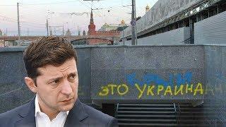 Крым может не вернуться. В Кремле поняли как воздействовать на Зеленского