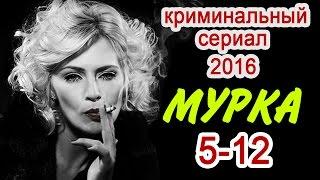 Мурка 5-12 серия Новые русские фильмы 2017 #анонс Наше кино
