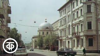 Путешествие по Москве. Замоскворечье (1982)