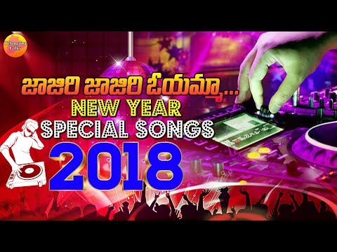 Jajiri Jajiri Oyyamma   Teenmar  New year Special Dj Songs   Telangana Folk Songs   Telugu Dj Songs