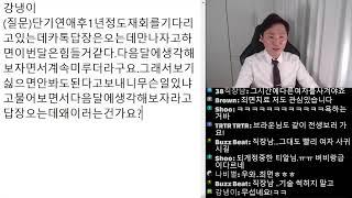 [456화 미르코TV 라이브 연애상담] 재회 데이트 신…