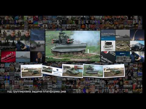 Источник в России хотят создать группировки боевых роботов