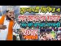 পাগল করা জিকির শুনেই দেখুন | Sheikh Sadi Abdullah Sadekpuri Zikir,JIkir 2018 | by Islamic Update BD