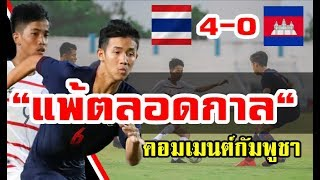 Comment ชาวกัมพูชาหลังแพ้ไทย 0-4 ศึก AFF U15