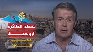 حديث الثورة- أبعاد تحطم الطائرة الروسية في سيناء