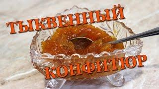 Конфитюр из тыквы, тыквенное варенье с цитрусовой ноткой, вкусно, просто и легко готовить