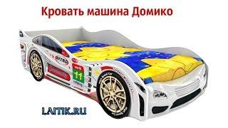 Кровать  машина Домико - купить , интернет-магазин  - недорогие модели(Кровать машина Домико - купить , интернет-магазин