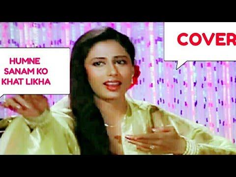 HUMNE SANAM KO KHAT LIKHA / LATA MANGESHKAR / SHAKTI MOVIE COVER SONG