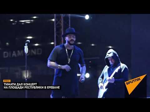 Тимати выступил с концертом в Ереване