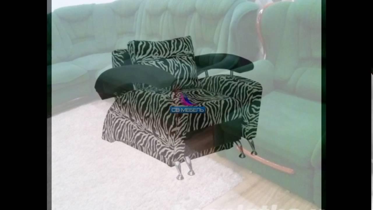 Кресло кровать в мытищах - YouTube