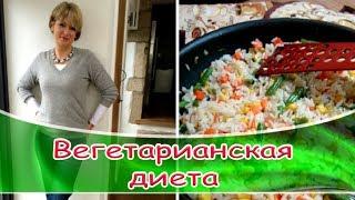 ➤ Вегетарианская диета ➤