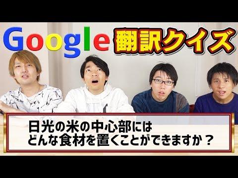 【何これ】Google翻訳しまくったら意味不明すぎww