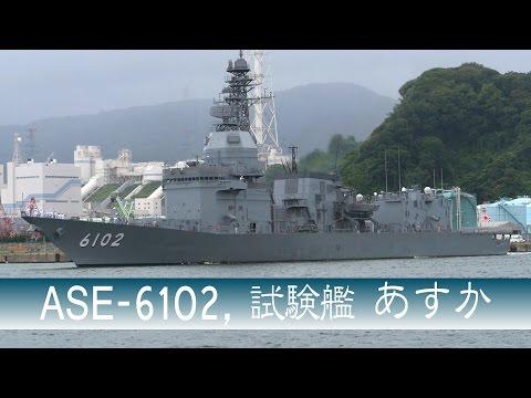 150628a【出港用意!!】敦賀港を出航する試験艦「あすか」