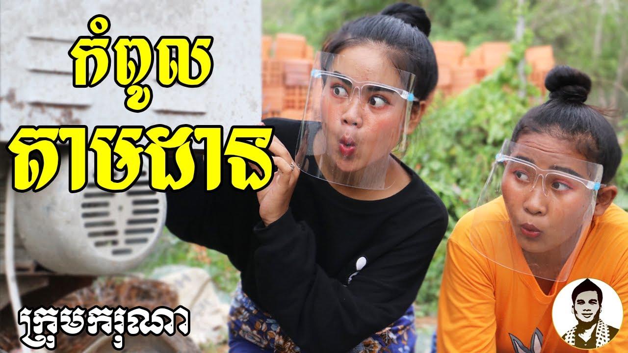 កំពូលតាមដាន ពីតែឆ្ងាញ់ FAFA, New comedy movies 2021 from Karuna Team