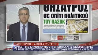 Ψευδής είδηση τα 19 εκατομμύρια στο σπίτι πρώην βουλευτή του ΠΑΣΟΚ