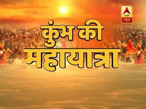 Watch Ground Report From Kumbh Mela | ABP News