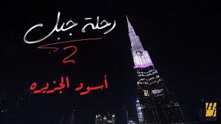 حسين الجسمي - أسود الجزيره | رحلة جبل 2019