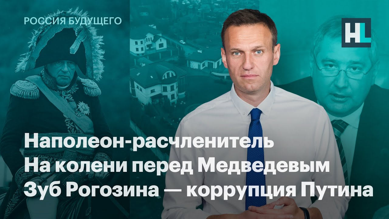 Наполеон-расчленитель, на колени перед Медведевым, зуб Рогозина — коррупция Путина