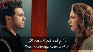 بوراي - أنا لم أعد أحبك بعد الآن مترجمة للعربية