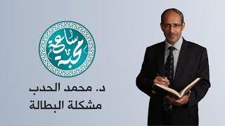 د. محمد الحدب - مشكلة البطالة