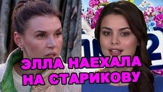 Элла Суханова наехала на Катю Старикову! Последние новости дома 2 (эфир за 16 июля, день 4450)