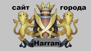Официальный сайт города Харран до эпидемии из Dying light